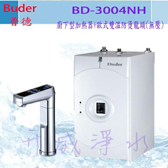 【全省免費基本安裝】Buder普德 BD-3004NH 廚下型加熱器+雙溫防燙龍頭(無壓)★搭前置四道生飲系統