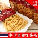 泰國MAKADO麥卡多 鹽味薯條(6包/袋)泰國7-11必買 人氣團購美食 泰式薯條餅乾 進口零食 全素【N200298】