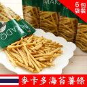泰國MAKADO麥卡多 海苔薯條(6包/袋)泰國7-11必買 人氣團購美食 泰式薯條餅乾 進口零食 全素【N200299】