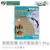 ~優逗~ ADDICTION 自然癮食 無穀乾糧 幼犬 藍鮭魚 1.8KG 1.8公斤 ~