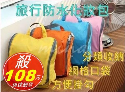 ^~ mina ^~  旅行防水化妝包  盥洗包  收納包 收納袋 手提式 方便掛勾