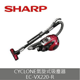 【SHARP】CYCLONE氣旋式吸塵器EC-VX220-R