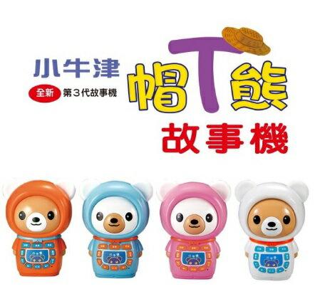 【贈防摔衣X2】【小牛津】帽T熊故事機(全新第三代)