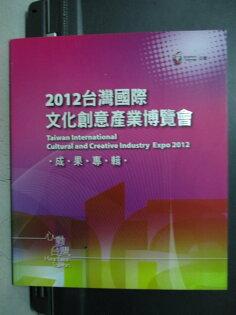 【書寶二手書T4/財經企管_QGJ】2012台灣國際文化創意產業博覽會成果專輯_原價550
