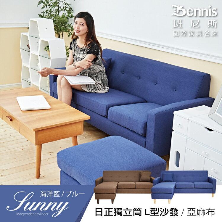 日系經典‧Sunny日正獨立筒L型布沙發★班尼斯國際家具名床 8