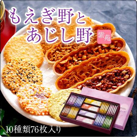 【日本進口禮盒】Tivon味之野夢之野10種類餅乾 紫苑禮盒76枚入(402g)