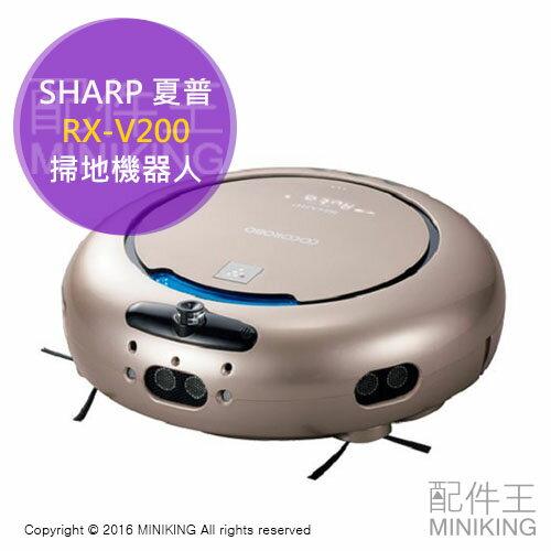 【配件王】日本代購 一年保 SHARP 夏普 COCOROBO RX-V200 掃地機器人 遠端監控 另 VC-RVS2