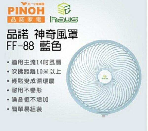 『PINOH』☆品諾神奇風罩讓家中風扇輕鬆變成循環扇 FF-88  (藍色)*免運費*