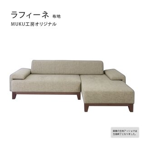【MUKU工房】北海道 旭川 家具 訂做 MUKU工房原創 REFFINE L型沙發 (原木 / 實木)