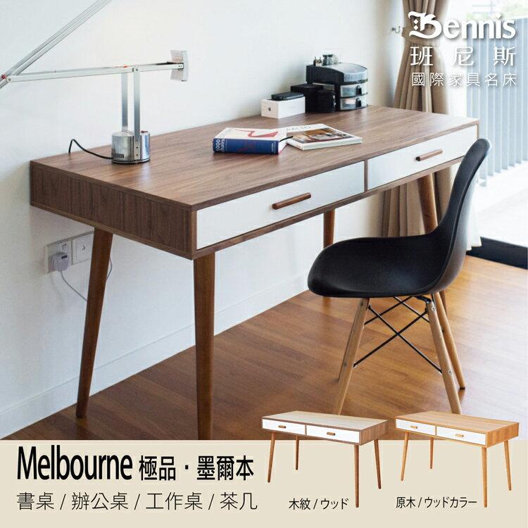 【Melbourne 極品‧墨爾本】書桌/辦公桌/工作桌/置物桌/收納茶几/電腦桌 ★班尼斯國際家具名床 0