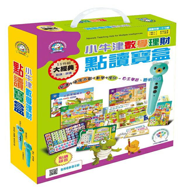 【贈-台語童謠繪本】【小牛津】數學理財點讀寶盒(11件組) 0