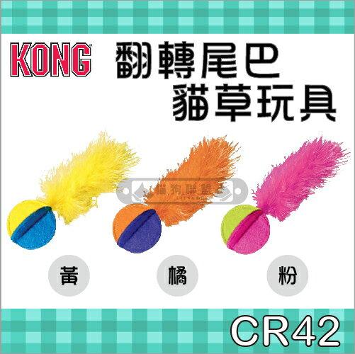 +貓狗樂園+ KONG【Active Toys。翻轉尾巴貓草玩具。CR42】170元 - 限時優惠好康折扣