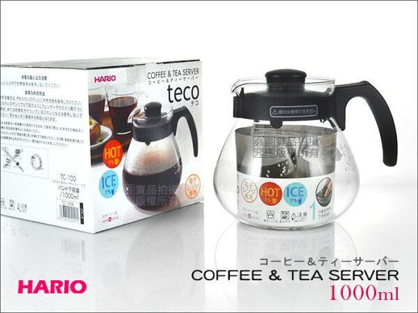快樂屋♪ 【贈杯墊】日本製 HARIO TECO冷熱兩用玻璃壺 1000cc 可微波/TC-100(泡茶壺.咖啡壺.手沖咖啡下壺.分享壺)