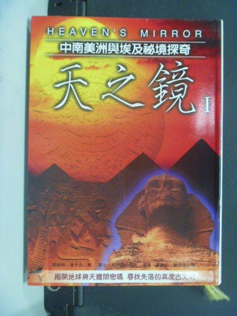 ~書寶 書T7/歷史_GNX~天之鏡I-中南美洲與埃及祕境探奇_ 450_桑沙法伊