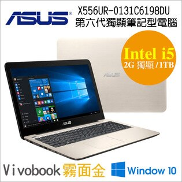 最後機會!史上最低21800【ASUS 華碩】15.6吋超薄戰鬥機 第6代雙核超強DDR4記憶體2G獨立顯卡筆記型電腦含原廠滑鼠和手提包  ASUS Vivobook X556UR-0131C6198DU (霧面金)