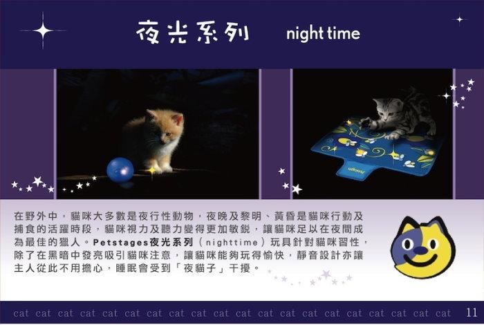 +貓狗樂園+ Petstages【night time。夜光系列。385。夜光軟球。2入】200元 1