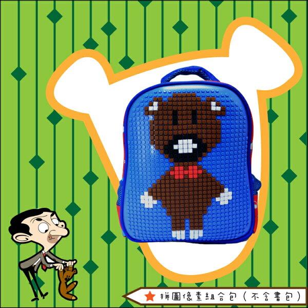 豆豆先生 泰迪款 創意 DIY 益智拼圖書包/像素書包/雙肩背包/方塊背包/小書包/兒童書包/小學生書包/卡通/男童/女童/可愛/玩具