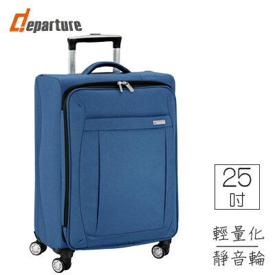 「八輪行李箱」25吋 輕量化軟箱 YKK拉鍊×藍色 :: departure 旅行趣 ∕ UP013