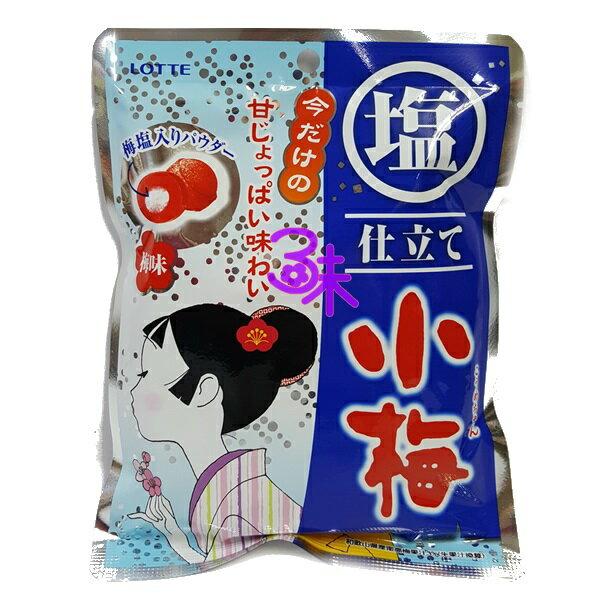 (日本) LOTTE 樂天 小梅鹽糖袋 (塩小梅) 1包 55 公克 特價 80 元 【4903333136193 】