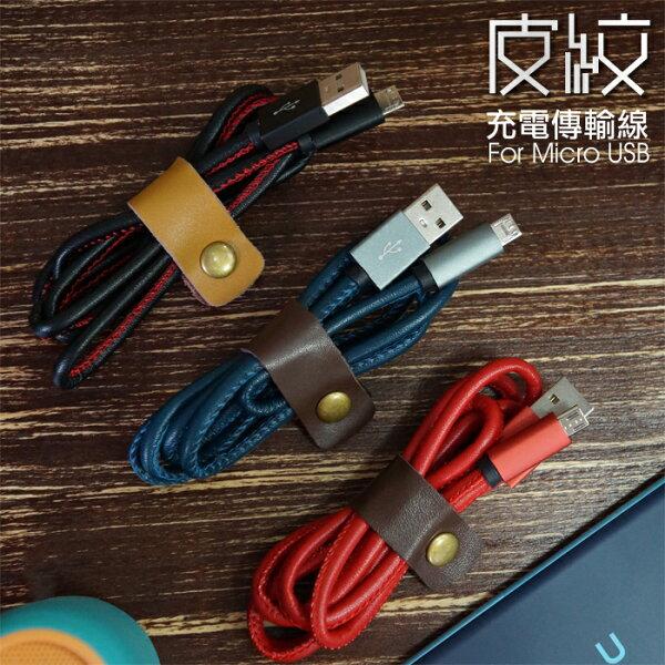 皮革充電線 鋁合金 皮紋 傳輸線 數據線 Micro USB接口 適用 Android手機 1M 加贈皮革束線器