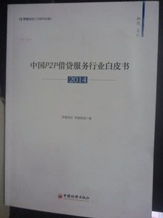 【書寶二手書T4/財經企管_XEJ】中國P2P借貸服務行業白皮書2014_柏亮_簡體書