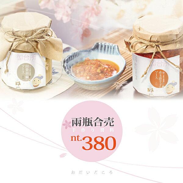 ~御台所~赤玉唐辛子 田樂胡麻 ^(300g 罐^) 任兩罐 380 純 製