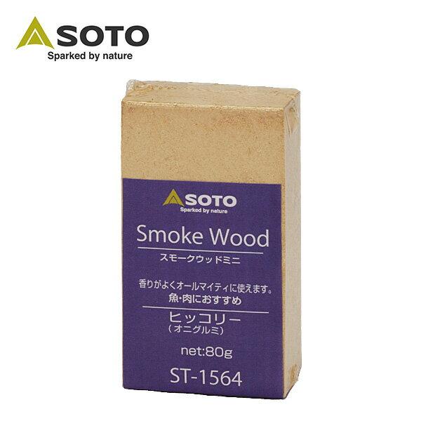 SOTO 胡桃煙燻木塊(小)ST-1564