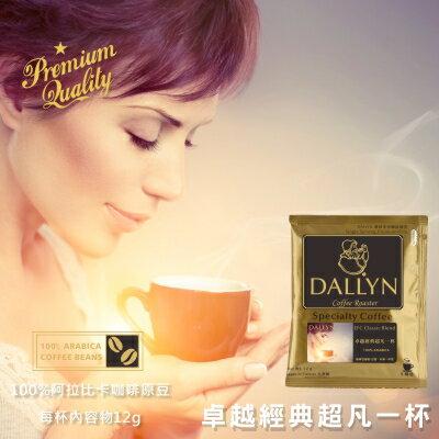 【DALLYN】卓越經典超凡一杯濾掛咖啡100入袋 EFC Star | DALLYN豐富多層次 1