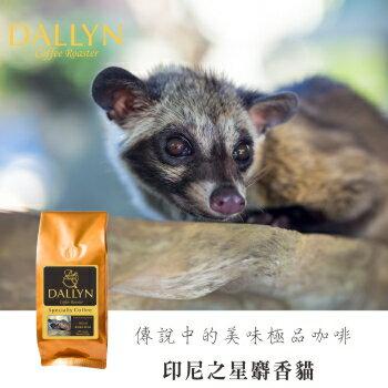 【DALLYN 】印尼之星 蘇拉維西 Kopi Musang Luwak (250g/包)  | 經典典藏咖啡豆 1