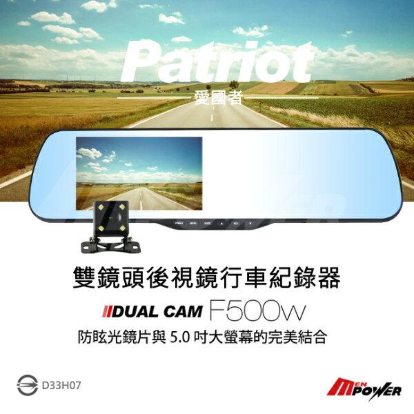 【禾笙科技】免運+16G記憶卡 愛國者F500W 雙鏡頭行車紀錄器 後視鏡 WDR 防水 聯詠 F500W