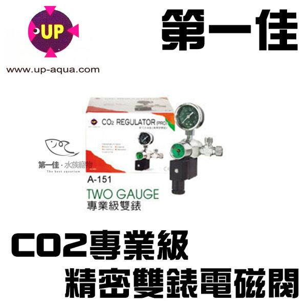 [第一佳 水族寵物] 台灣UP雅柏 CO2專業級精密雙錶電磁閥 A-151