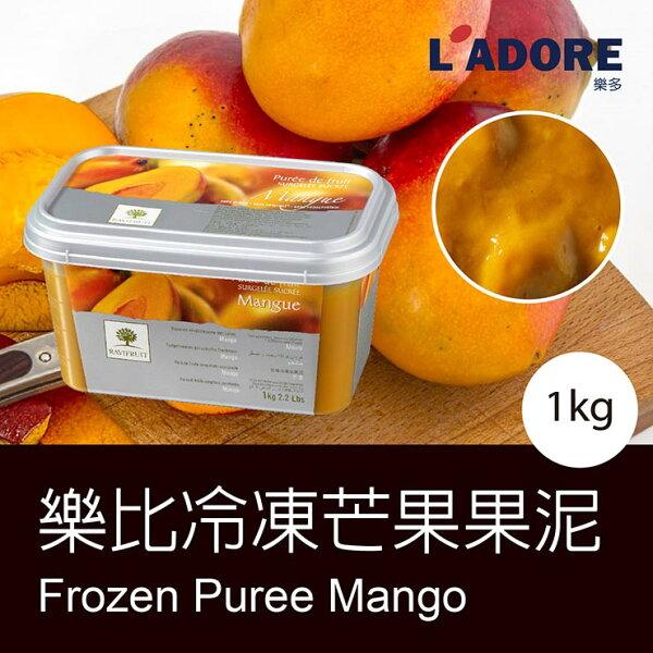 【樂多烘焙】法國製 樂比冷凍芒果果泥/1kg
