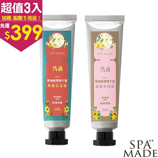 【SPA MADE】 精油絲潤護手霜3入組(花朵香、木質香)