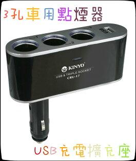 ❤含發票❤【KINYO-3孔車用點煙器+USB充電擴充座】❤行車紀錄器/車充/充電/手機/平板/衛星導航/測速器❤