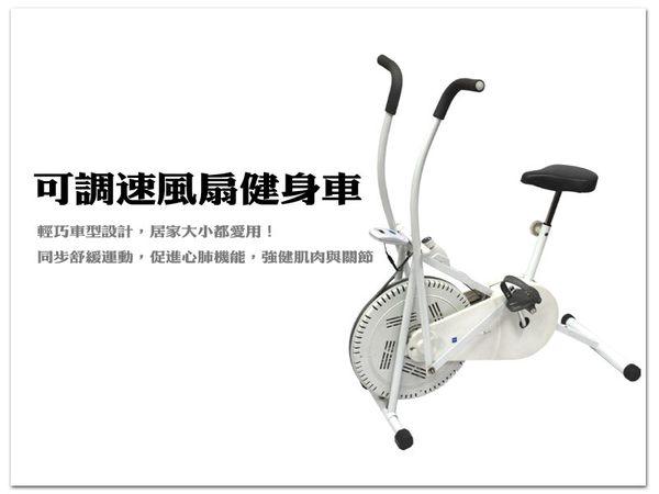 【1313健康館】健美風扇車*手腳連動活氧風扇健身車☆台灣製造☆!