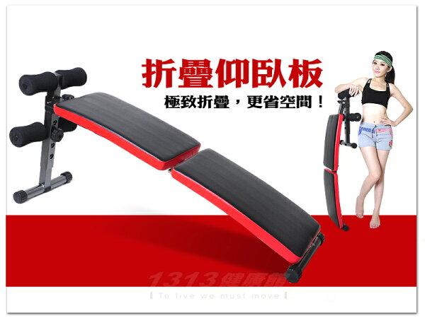 【1313健康館】極致折疊仰臥起坐訓練板YL-SB004B/伏地挺身架/弧形/多功能訓練板