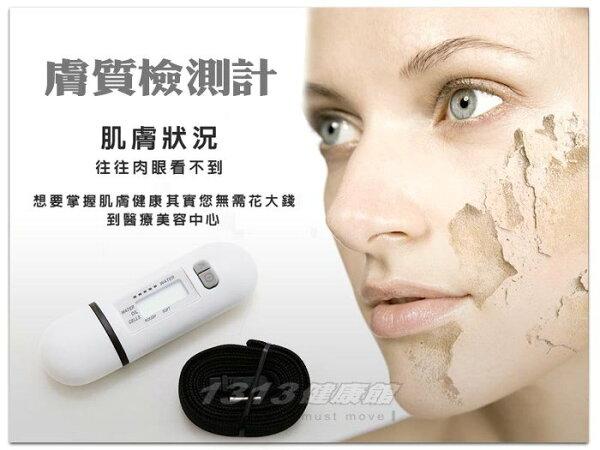 【1313健康館】SK-03膚質檢測計 / 膚質檢測儀/水份計/油份控管 隨時掌握皮膚狀況,讓皮膚隨時保持在水嫩狀態!