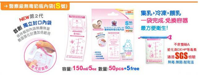 『121婦嬰用品館』第一寶寶 二代免洗奶瓶內袋 S - 150ml(50入) 1
