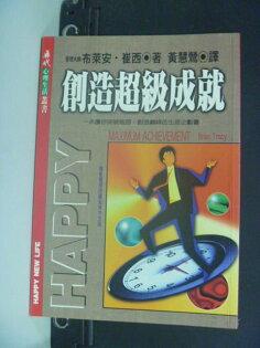 【書寶二手書T2/財經企管_MEQ】創造超級成就_布萊安.崔