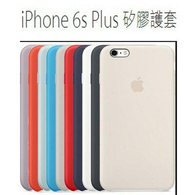APPLE iPhone 6S PLUS 原廠矽膠護套 5.5吋 手機保護套 贈螢幕貼+免運費