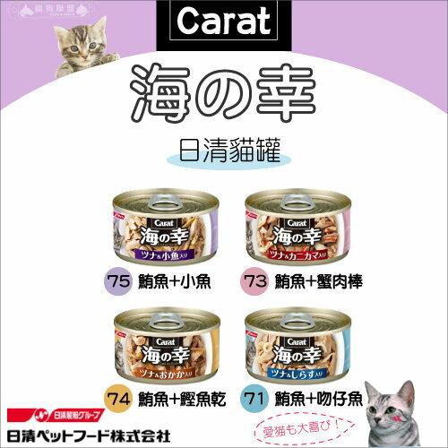 +貓狗樂園+ 日本日清【海之幸貓罐。四種口味。80g】23元*單罐賣場