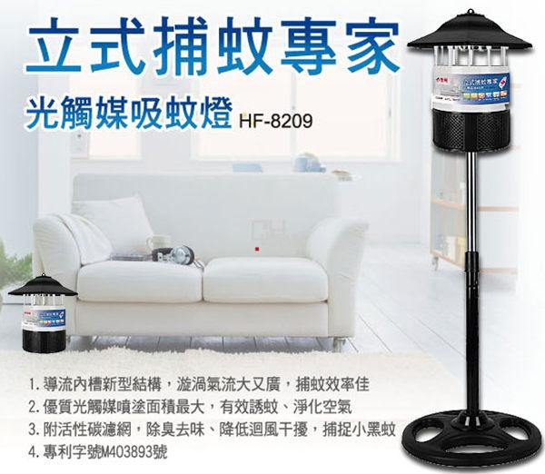 免運費 勳風 立式捕蚊專家光觸媒吸蚊燈 HF-8209/HF8209