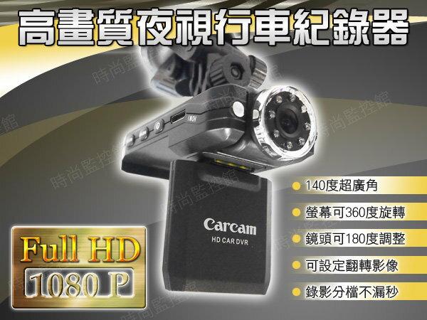 『時尚監控館』送8G卡 HD1080P 夜視 行車紀錄 器/非 聯詠 96650 M1 SF2 V747 TF2 TF1 MIO 368 388