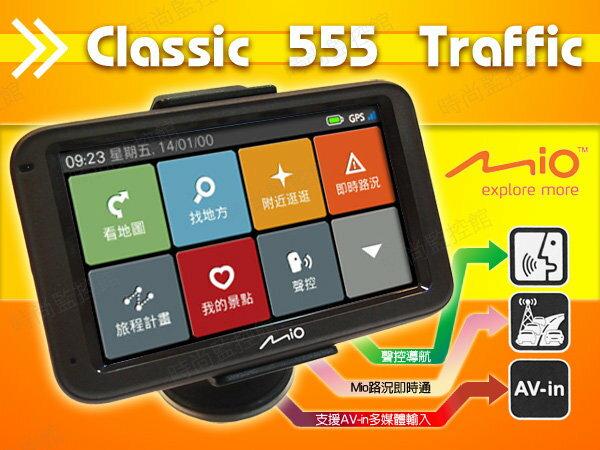 『時尚監控館』 Mio Classic 555 Traffic 5吋 GPS行車衛星導航 即時路況 聲控導航機