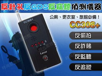 『時尚監控館』反詐賭/反監聽器/反汽車GPS追蹤器/反 偷拍 錄影筆 汽車旅館 AEE CC308+