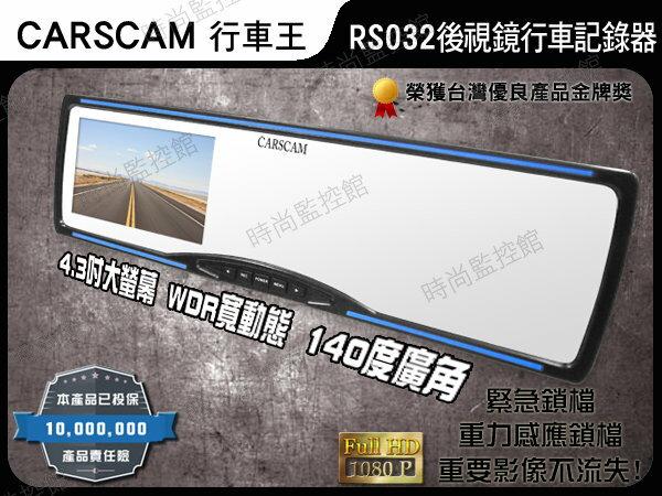 『時尚監控館』CARSCAM 行車王 RS032 4.3吋大螢幕 高畫質寬動態後視鏡行車記錄器
