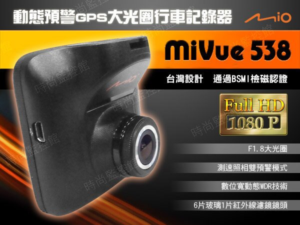 『時尚監控館』Mio MiVue 538 動態預警GPS大光圈行車記錄器 送C10 16G 後視鏡扣環