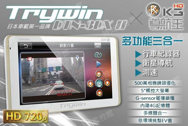 Trywin DTN-3DX II 五吋行車紀錄器衛星導航