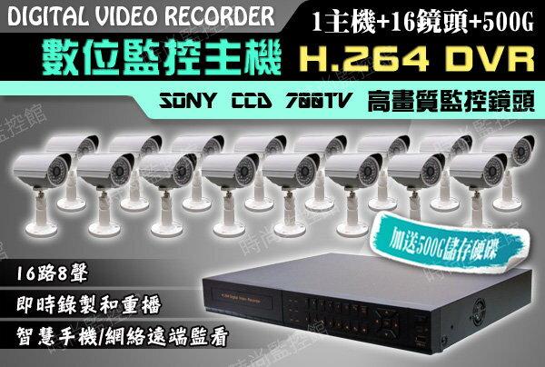 『時尚監控館』16路8聲 數位監控主機 H.264 DVR +16鏡頭 Sony CCD 700條 遠端即時監看 監視器