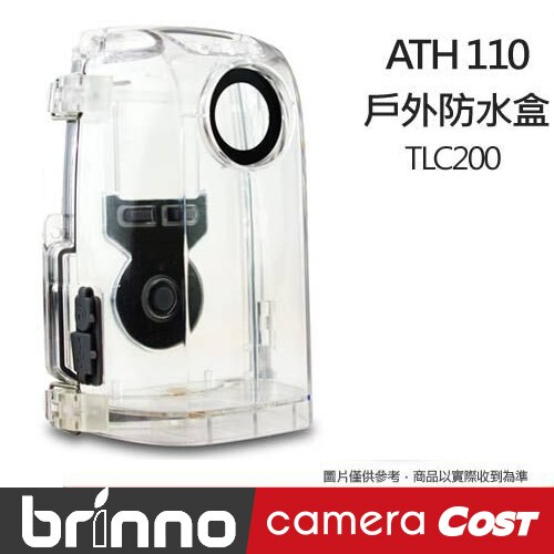 Brinno ATH110 防水盒 TLC200 專用配件 專業配件 戶外防水盒 ATH 110 專用防水盒 0